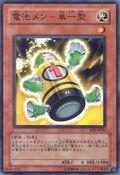 BatterymanD-EOJ-JP-C