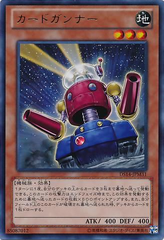 File:CardTrooper-DS14-JP-UR.png