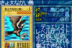 File:MonstrousBird-GB8-JP-VG.png