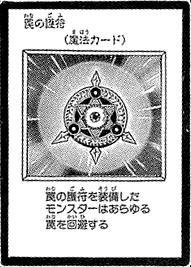 File:TrapCharm-JP-Manga-DM.png