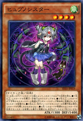 File:Hypnosister-SD31-JP-C.png