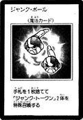 JunkBall-JP-Manga-5D