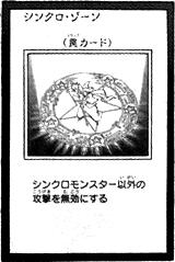 File:SynchroZone-JP-Manga-AV.png