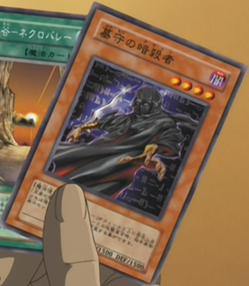File:GravekeepersAssailant-JP-Anime-GX.png