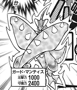 File:GuardMantis-JP-Manga-R-NC.png