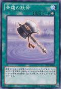 LuckyIronAxe-ST12-JP-C