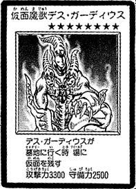 File:MaskedBeastofGuardius-JP-Manga-DM.png