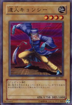 File:MasterKyonshee-301-JP-C.jpg