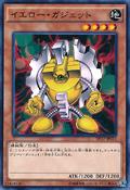 YellowGadget-DP17-JP-C