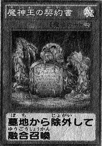 DarkContractwiththeSwampKing-JP-Manga-DY