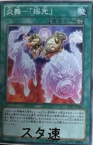 File:FireFormationYoko-JOTL-JP-OP.jpg