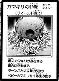 File:MantisEgg-JP-Manga-R.png