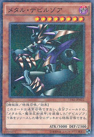 File:Metalzoa-15AX-JP-MLR.png
