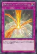 File:RadiantMirrorForce-JP-Anime-AV.png