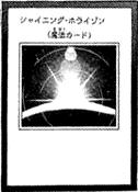 ShiningHorizon-JP-Manga-ZX