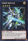 StarliegeLordGalaxion-JOTL-KR-SR-1E