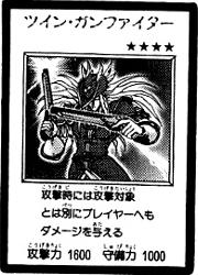File:TwinGunfighter-JP-Manga-R.png