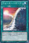 WaterHazard-DE04-JP-C