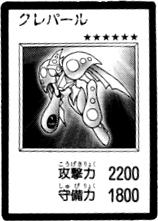 File:Krepaal-JP-Manga-R.png