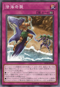 SeaStealthAttack-DP18-JP-OP