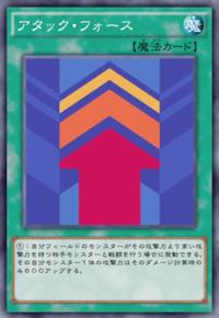 AttackForce-JP-Anime-AV