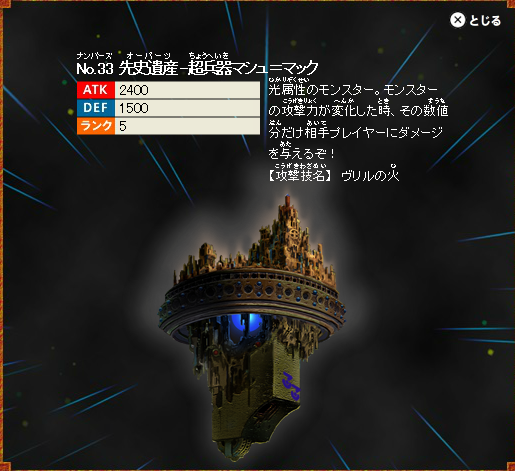 File:Number33ChronomalyMachuMech-JP-ZX-NC.png