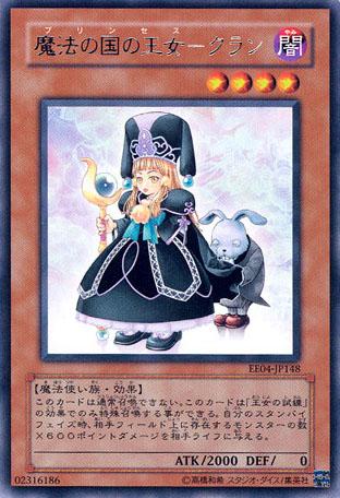 File:PrincessCurran-EE04-JP-R.jpg