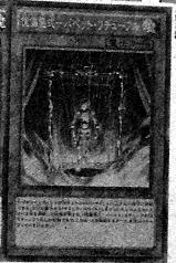 File:PuppetRitual-DZ-Manga-ZX.png
