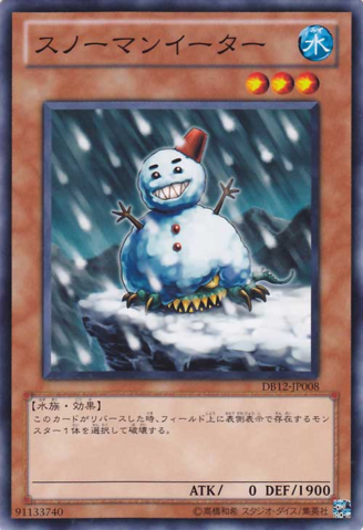 File:SnowmanEater-DB12-JP-C.png