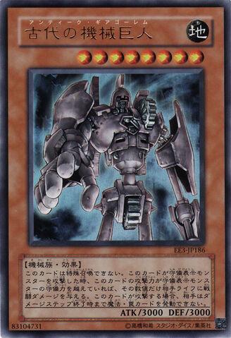 File:AncientGearGolem-EE3-JP-UR.jpg
