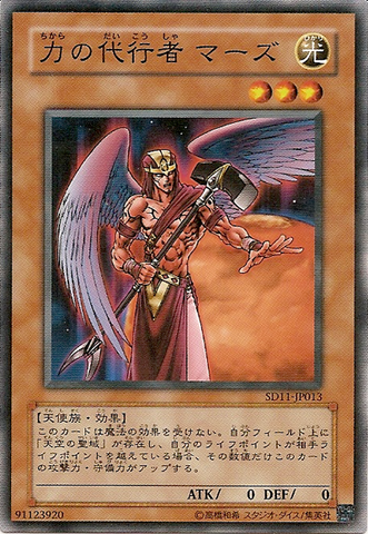 File:TheAgentofForceMars-SD11-JP-C.png