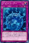 Abysssphere-ABYR-JP-C
