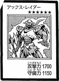 File:AxeRaider-JP-Manga-DM.jpg