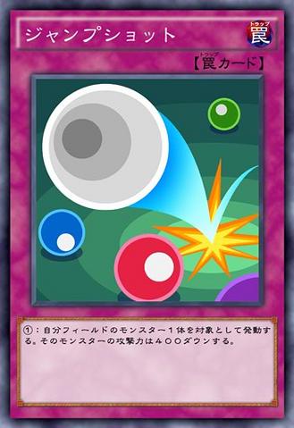 File:JumpShot-JP-Anime-AV.png
