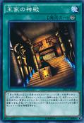 TempleoftheKings-DP17-JP-C