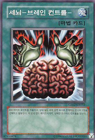File:BrainControl-GS02-KR-C-UE.jpg