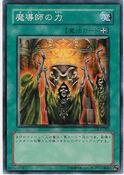 MagePower-DL3-JP-SR