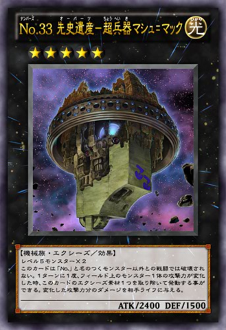 File:Number33ChronomalyMachuMech-JP-Anime-ZX.png