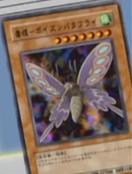 PoisonButterfly-JP-Anime-DM