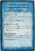 RuleCard2-B1-JP-C