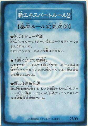 File:RuleCard2-B1-JP-C.jpg