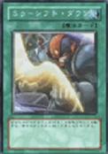 SpeedSpellShiftDown-WC09-JP-VG