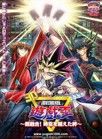 File:Super Fusion movie poster.jpg
