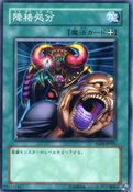 Demotion-YSD3-JP-C