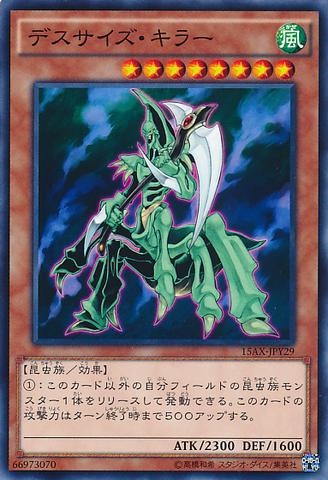 File:DreadscytheHarvester-15AX-JP-C.png