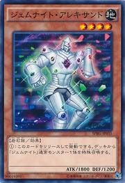 GemKnightAlexandrite-SPRG-JP-C