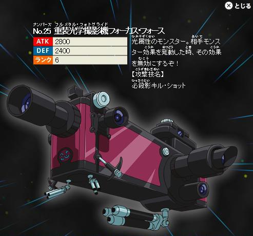 File:Number25ForceFocus-JP-ZX-NC.png
