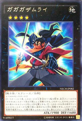 File:GagagaSamurai-NECH-JP-R.png