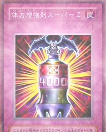File:NutrientZ-JP-Anime-DM.png