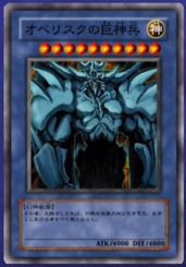 File:ObelisktheTormentor-JP-Anime-MOV.png